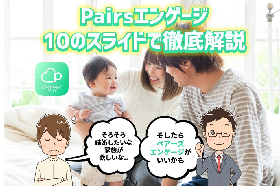 エンゲージ 評判 ペアーズ